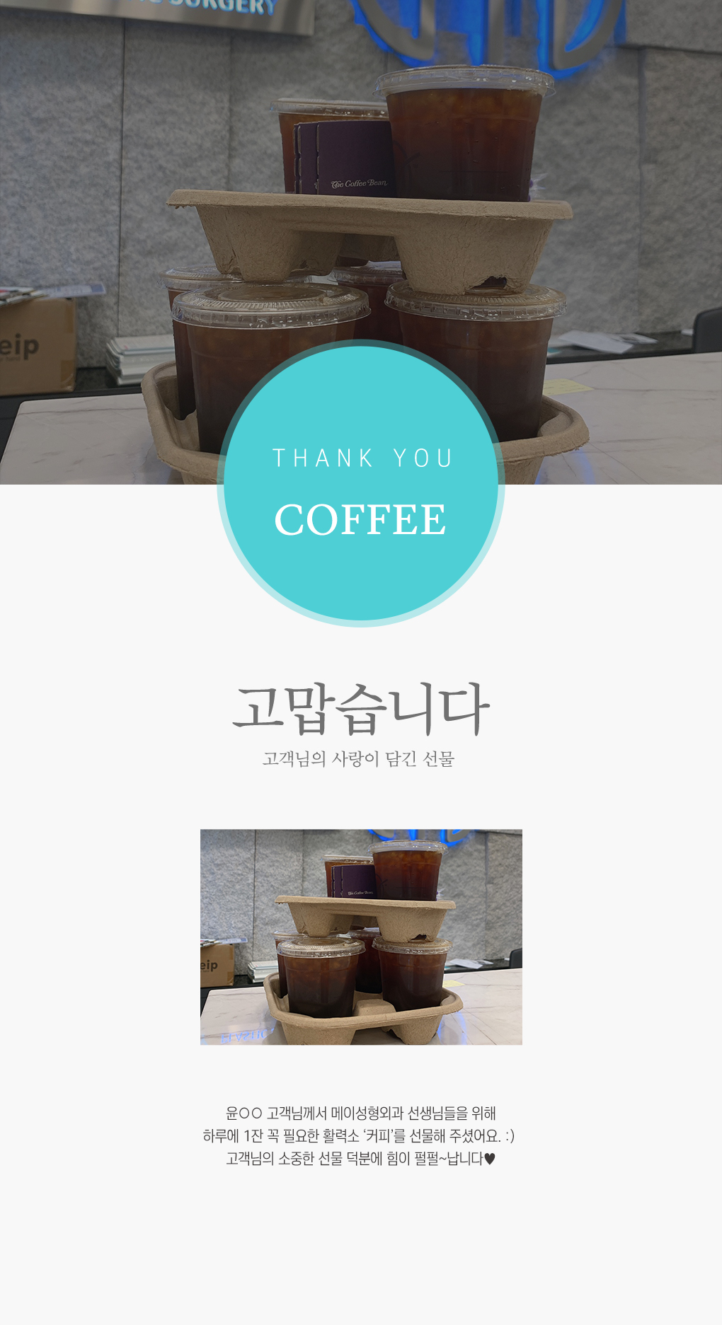 윤@@님 잘 마셨습니다 감사합니다